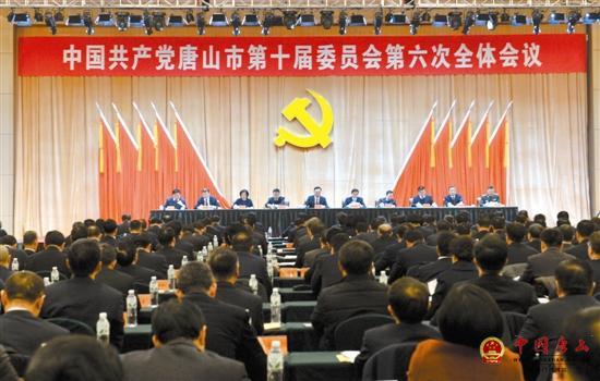 中共唐山市委十届六次全会举行