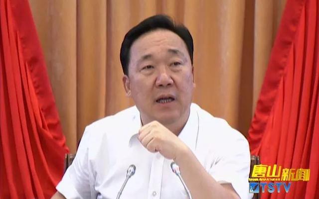 唐山召开十项重点工作调度会议