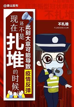 唐山市新冠肺炎疫情防控领导小组办公室关于进一步加强境外入(返)唐人员疫情防控的通告